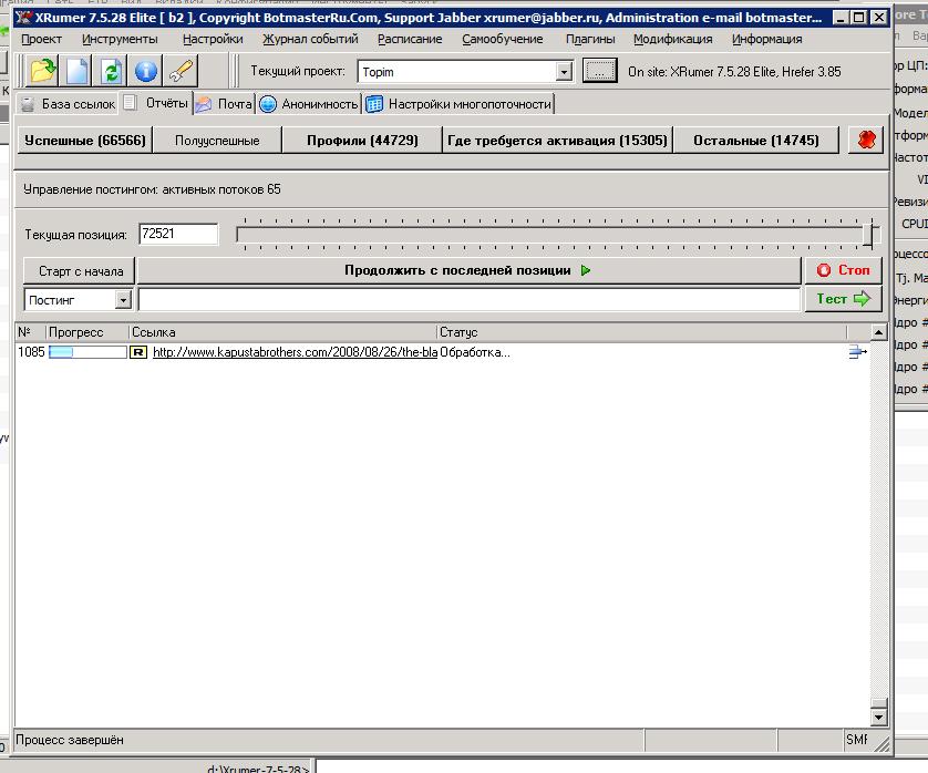 Xrumer база профилей исправляется каждодневными упражнениями раскрутка сайтов занимает немало времени требует